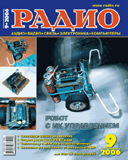 радио журнал схемы - Микросхемы.
