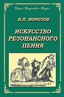 В.П. Морозов «Искусство резонансного пения»