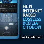 SECTOR Radio – Hi-fi радиовещание, с 2012 года. Lossless всегда с тобой!