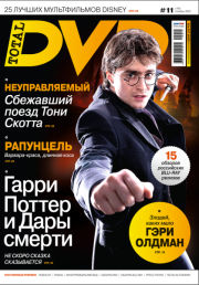 Total DVD №116