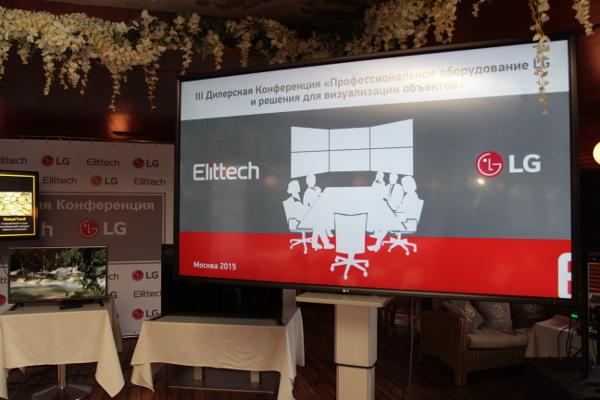 Конференция  Elittech -LG Electronics