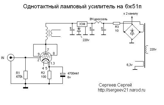 Схема, которая легла в основу лампового усилителя цифрового звука, очень проста и содержит минимум деталей.