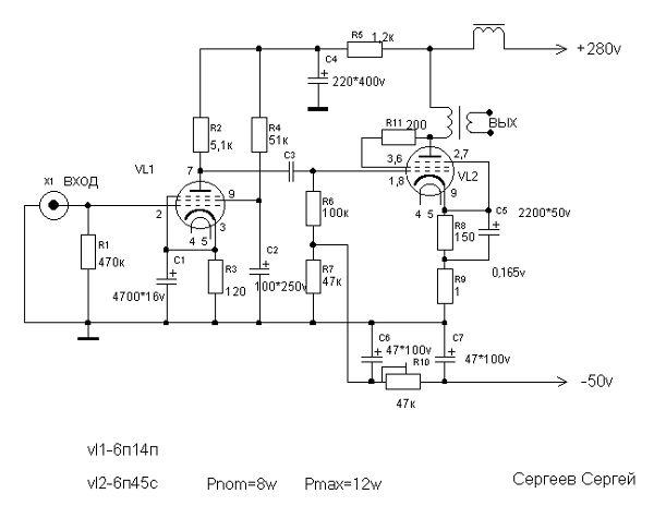 Вариант схемы 6п14п-6п45с