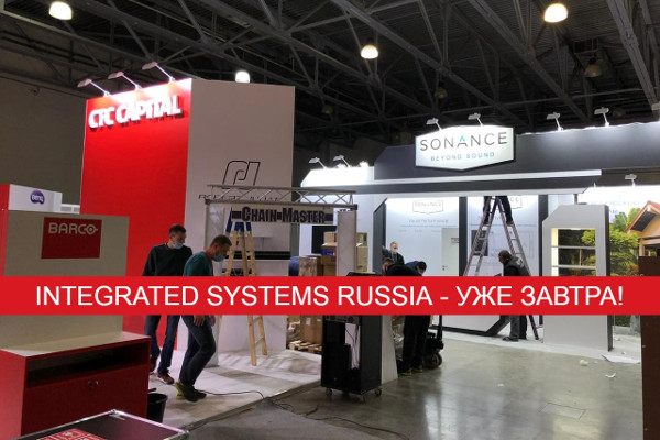 Integrated Systems Russia – уже завтра!