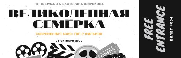 Современная Азия: ТОП-7 фильмов