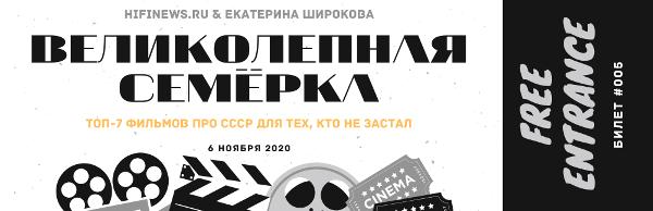 ТОП-7 фильмов про СССР для тех, кто не застал