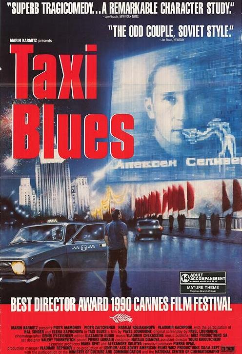 «Такси-Блюз» 1990 года