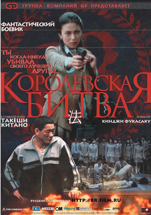 «Королевская битва» 2000