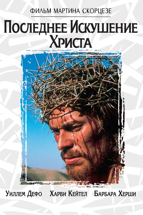 «Последнее искушение Христа» 1988