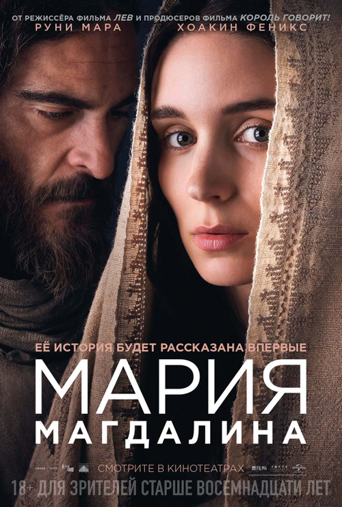 «Мария Магдалина» 2018