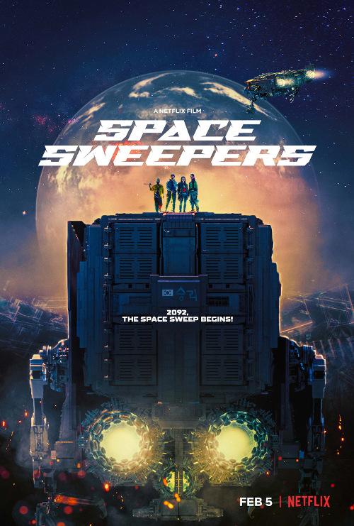 «Космические чистильщики» (2021)