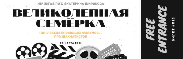 ТОП-7 захватывающих фильмов... про шахматистов