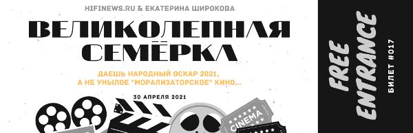 Даешь народный Оскар 2021, а не унылое