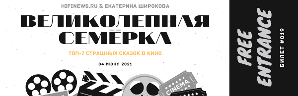 ТОП-7 страшных сказок в кино