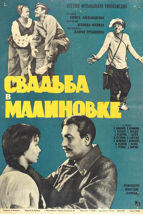«Свадьба в Малиновке» 1967