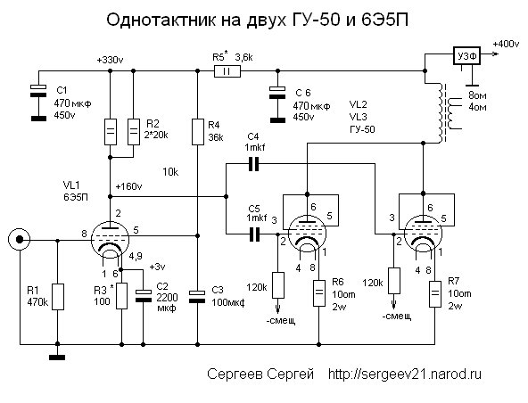 усилитель на ГУ-50.